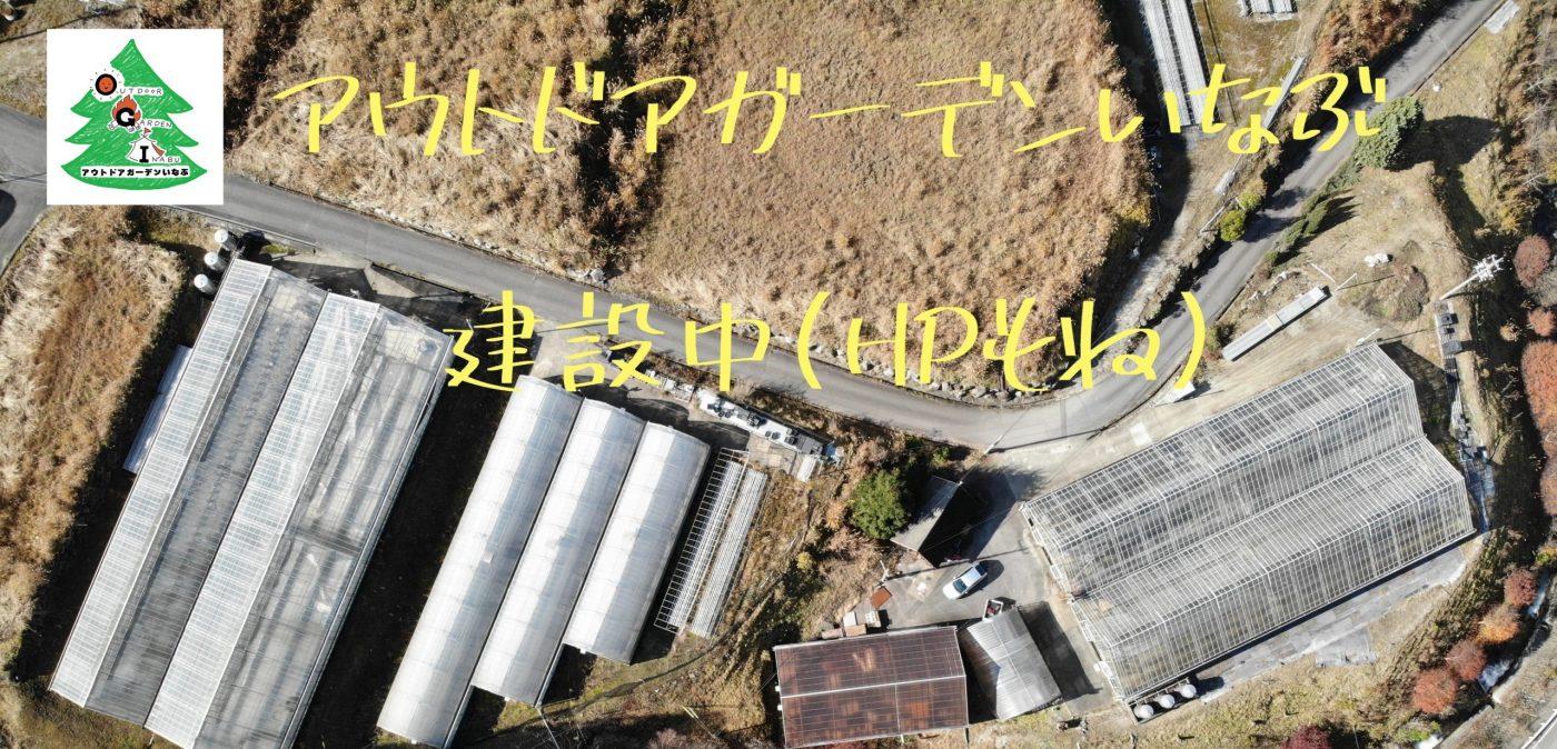 アウトドアガーデンいなぶ - 愛知県豊田市稲武町のキャンプ場