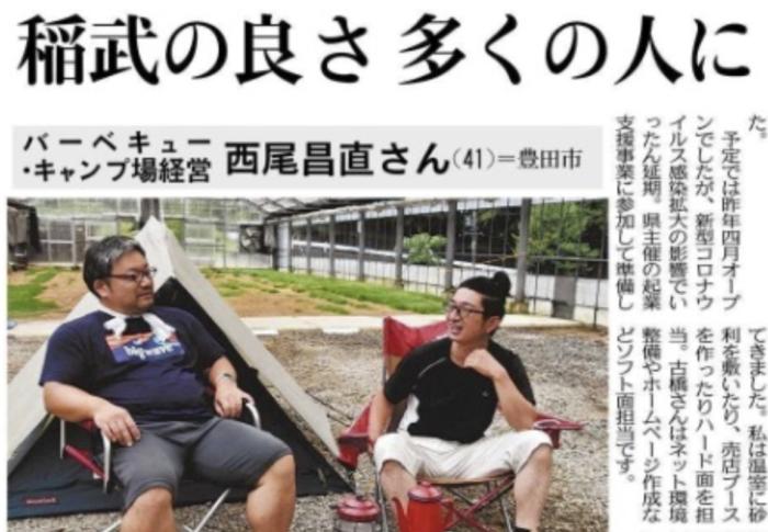 先日中日新聞に掲載いただきましたので、OGIの中の人の呼称を統一することにしました。